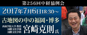 第256回中経協例会(2017年07月06日開催)