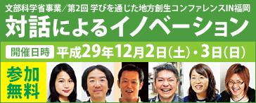 第2回学びを通じた地方創生コンファレンスIN福岡