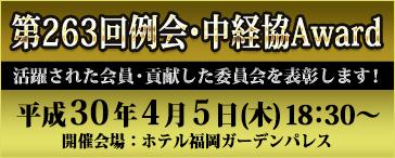 第263回例会・中経協Award
