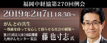第270回 福岡中経協例会