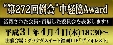 第272回 福岡中経協例会(2019年04月04日開催)