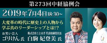 第273回 福岡中経協例会