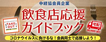 中経協会員企業飲食店応援ガイドブックのご案内