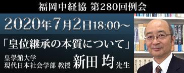 第280回中経協例会