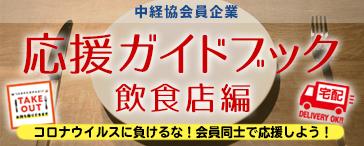 第1弾応援ガイドブック(飲食店編)