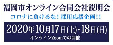 福岡市オンライン合同会社説明会のご案内(2020年10月17日開催)
