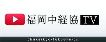 福岡中経協TV