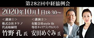 福岡中経協 第282回例会