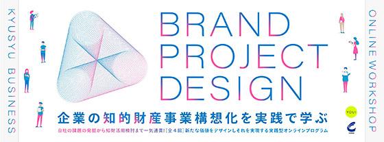 BRAND PROJECT DESIGN