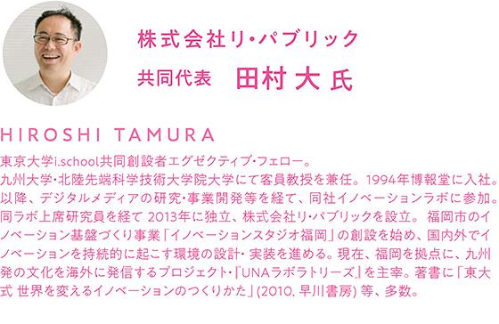 田村 大 氏(株式会社リ・パブリック共同代表)